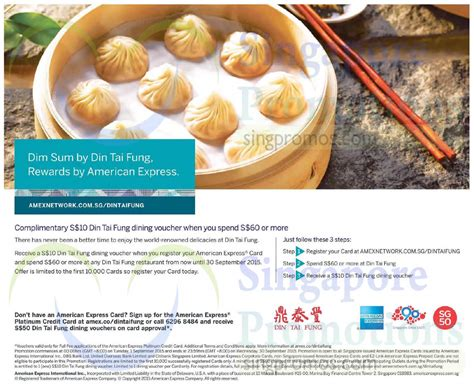 Din Tai Fung Gift Card - din tai fung 1 sep 2015 187 din tai fung spend 60 get 10 voucher for amex