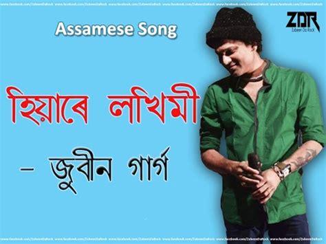 asames song hiyare lakhimi assamese theatre song zubeen garg
