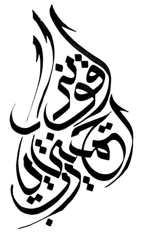 arabic alphabet tattoo designs arabic images designs