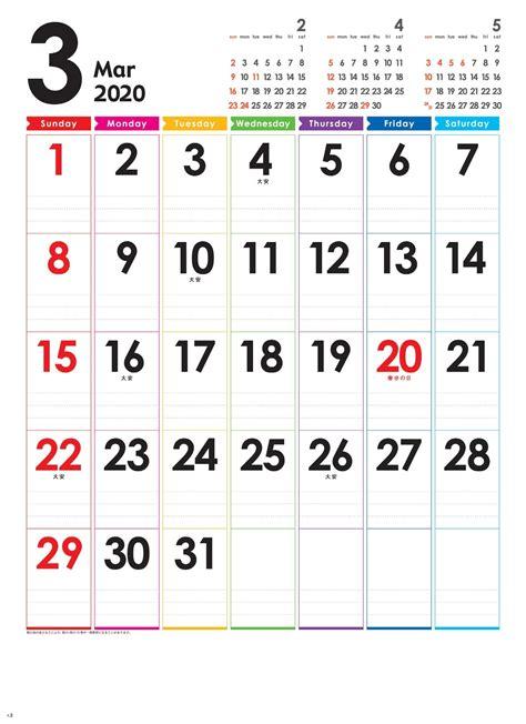 カレンダー 2020 デザイン