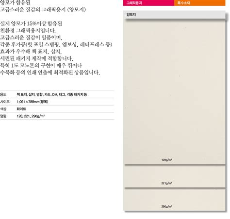 Product Find Iriestar 4 by 두성종이 Doosung Paper