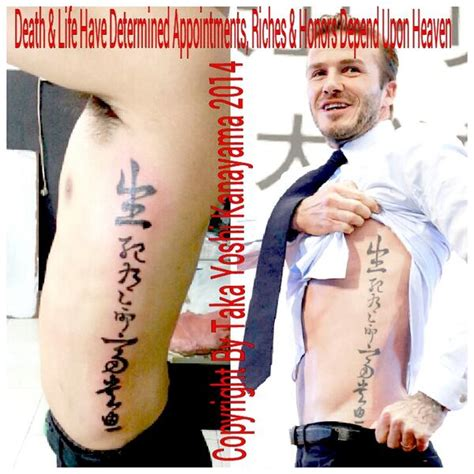 tattoo david beckham chinese taka yoshi kanayama on twitter quot david beckham tattoo