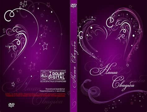 DVD cover template a wedding disc   Our wedding