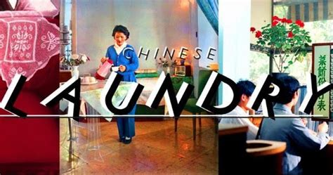dirty laundry design my night chinese laundry room in islington london reviews