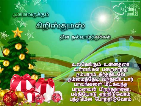 merry christmas tamil fb cover  kavithaitamilcom