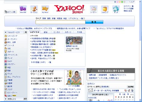 Japan Search Will Yahoo Remain A Global Player Thompson
