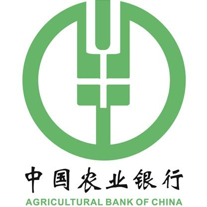 agricultural bank of china agricultural bank of china on the forbes global 2000 list