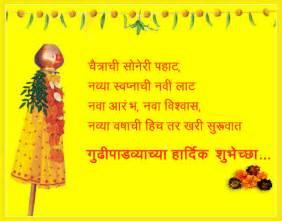 gudi padwa marathi greetings