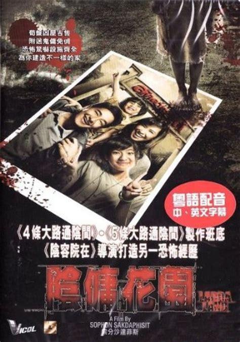 ladda land film horor thailand top 10 thailand horror movies