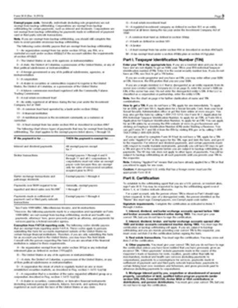 regulations section 301 7701 3 form w 9 fillable request for taxpayer identification