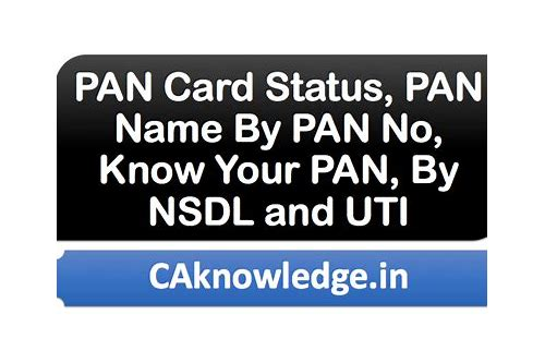 pan card application status with coupon number