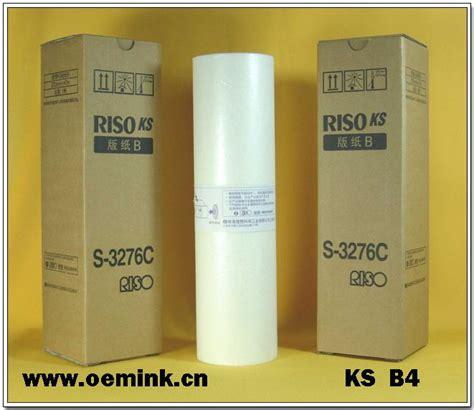 riso master digital duplicator papermaster box   ks