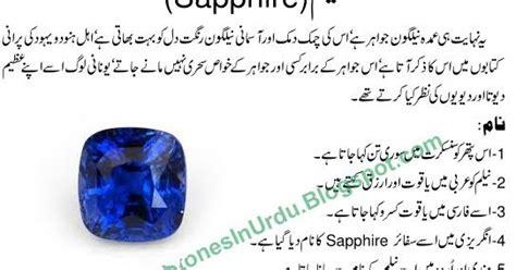 sapphire neelam benefits urdu islam effects