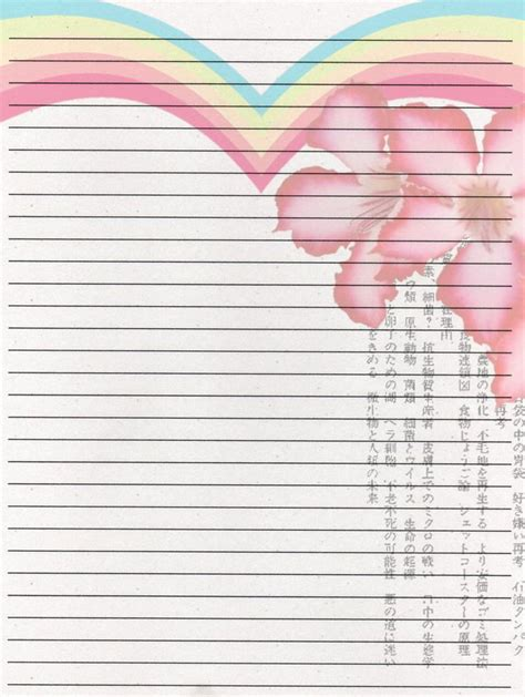 printable lined paper for bills 769 best images about carta para ti on pinterest journal