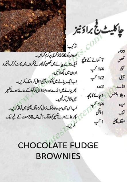 Brownies recipe in urdu video dailymotion forumfinder Images