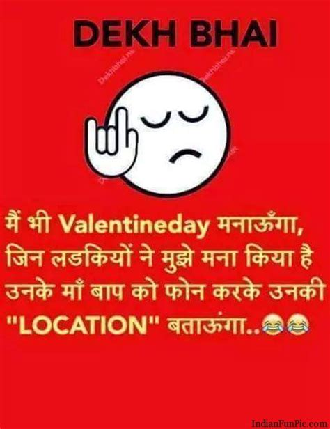 valentines song for whatsapp indian pic indian pictures