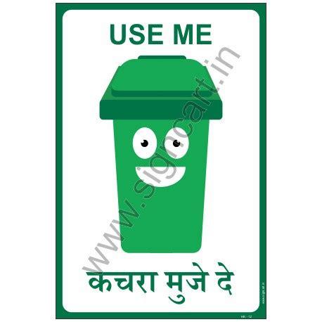 use dustbin signcart