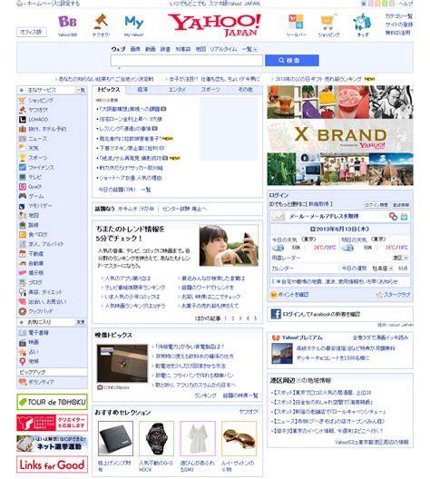 blogger yahoo お知らせ yahoo japanトップページのデザイン変更について yahoo japan広報からのお