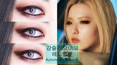 tutorial makeup red velvet seulgi 강슬기 automatic red velvet 레드벨벳 makeup tutorial youtube
