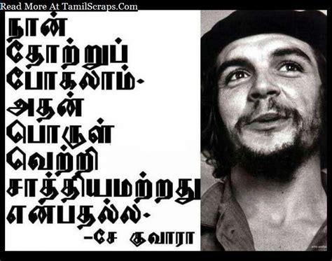 Che Guevara Quotes Tamil