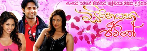hiru tv doni theme song downlod doni teledrama theme song free download doni teledrama