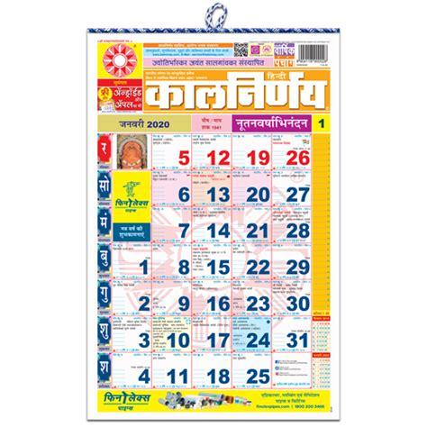 kalnirnay language  editions bulk order product page
