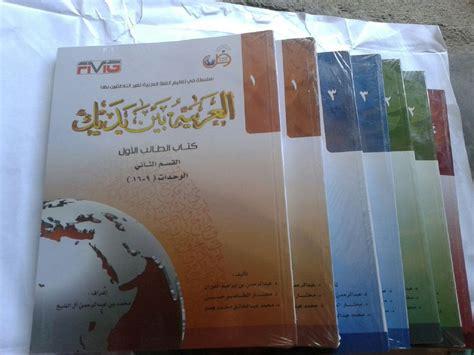 Jilid 1 2 Buku Al Arabiyah Baina Yadaik Jilid 1 Berkualitas belajar bahasa arab granada perpustakaan