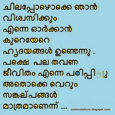 malayalam quotes about life malayalam quotes about life www pixshark com images