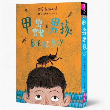 beetle boy the battle 1910002704 文化部 兒童文化館