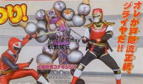 Dvd Sekai Sen Jiraiya Sentai shuriken sentai ninninger vs metal jiraiya special episode revealed tokunation