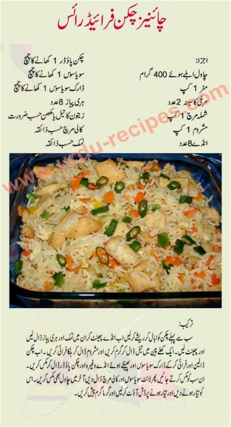 Simple chicken fried rice recipe in urdu ccuart Images