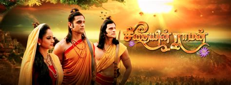images for the serial seethayin raman in vijay tv seedhayin raaman 25 01 2017 vijay tv serial episode 285