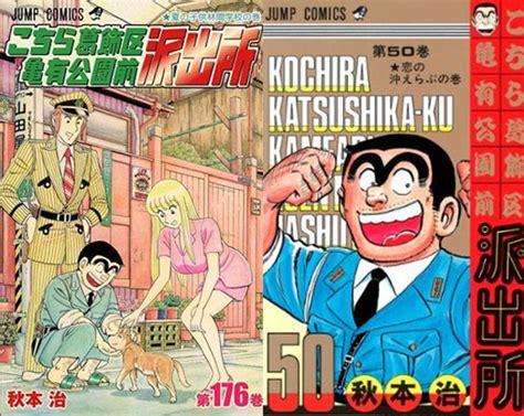 kochira katsushika ku kameari kå en mae hashutsujo shonen jump s 20 best sellers of all time mio chan