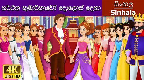 sinhala surangana katha 12 dancing princesses in sinhala sinhala cartoon