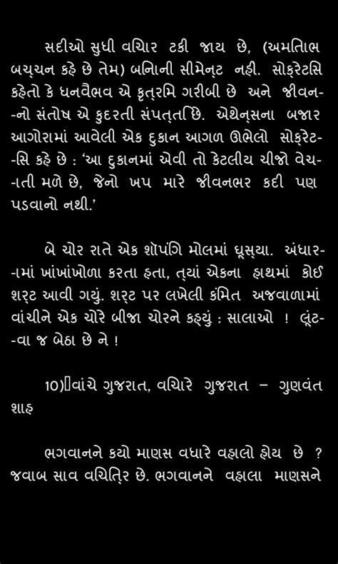 Sardar Vallabhai Patel Essay In Gujarati by Sardar Patel Gujarati Essay Articleentitled X Fc2