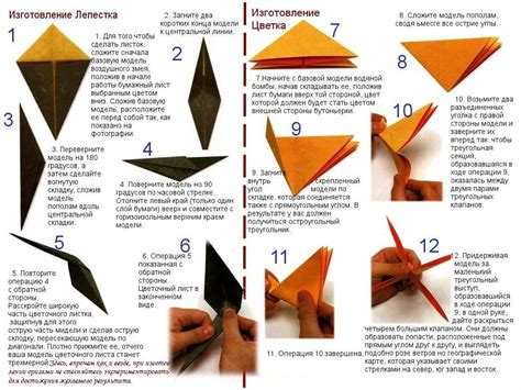 Buttonhole Flower Origami - boutonniere from paper schemes of origami from paper