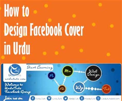 web design tutorial in urdu how to design facebook cover in urdu
