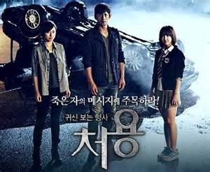 one fine day kore film izle quot cheo yong the paranormal detective quot season 2 hancinema