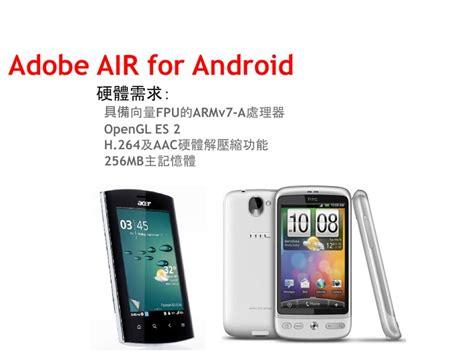 adobe air android adobe air行動裝置跨界開發 簡報 網昱多媒體
