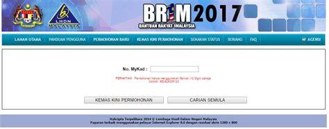 br1m 2016 boleh buat rayuan online br1m 2017 permohonan online dan tarikh pengagihan eratuku