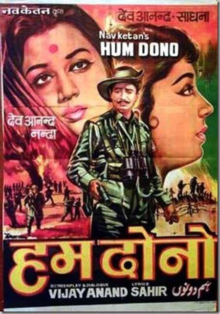 film vidio dono 5 dev anand movies you must watch