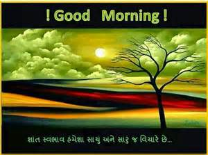 Inspring Quotes Good Morning Quotes In Gujarati Live Quotes