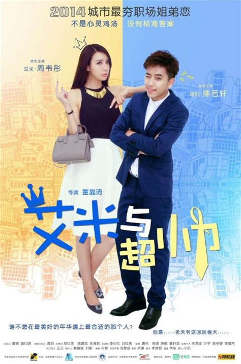 film china comedy romance 2014 china movies a e action movies adventure