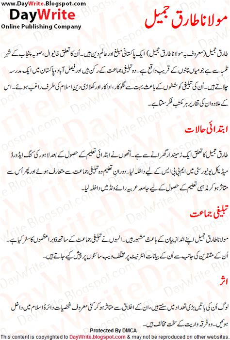 Tariq Bin Ziyad Essay In Urdu by Maulana Tariq Jameel Essay Urdu Maulana Tariq Jameel Urdu Essay Mazmoon Urdu Speech Notes