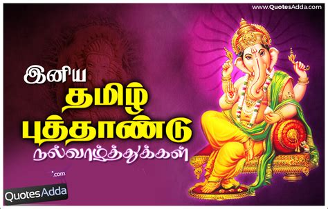 tamil new year wishes in tamil font tamil puthandu kavithai happy tamil new year quotes
