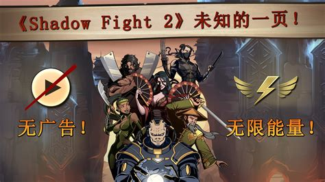 shadow fight 2 apk shadow fight 2 v1 7 7 data mod apk