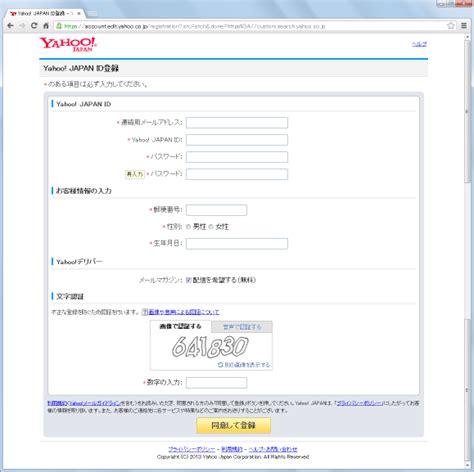 cara membuat yahoo jp cara membuat email yahoo jepang sarangnyatutorial