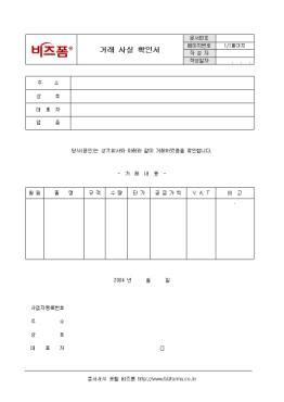 23 revision v1 거래사실확인서 총무 표준서식