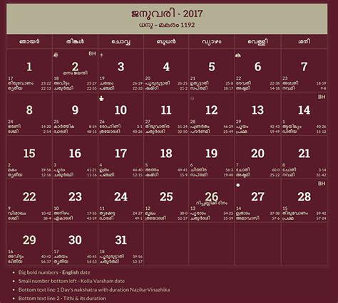 Calendar 2018 January Malayalam Malayalam Calendar January 2017 Calendar Template 2017