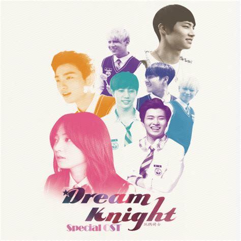 download mp3 full album ost dream high download single jb got7 dream knight special ost mp3